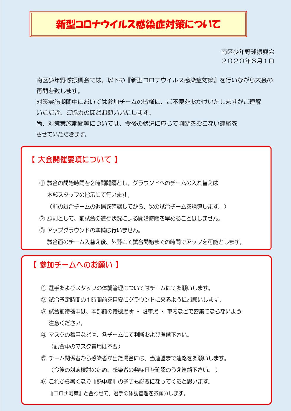 新型コロナウイルス感染症対策について.png